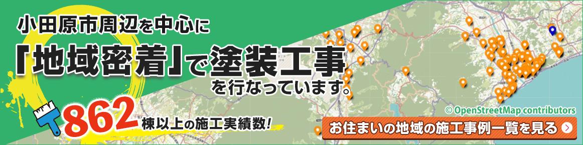 小田原市周辺をを中心に「地域密着」で塗装工事を行っています。